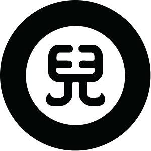 【送料無料】家紋シール 地抜き石餅に児文字 丸型4cm or 四角4cm 4枚セット KS44-3191