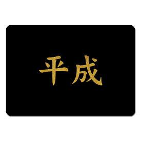 MPG-002 元号 マウスパッド 平成 金文字