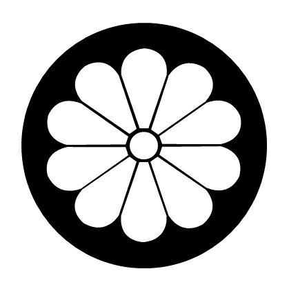 【送料無料】 家紋シール 十菊紋 布タイプ 直径23mm 6枚セット NS23H-019