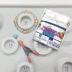 【送料無料】パワーストーン 風水ブレスレット修理自作キット ゴム約3m (白系) 通しワイヤー 説明書セット