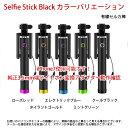 Selfie-black-all_1