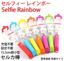 Selfie rainbow all