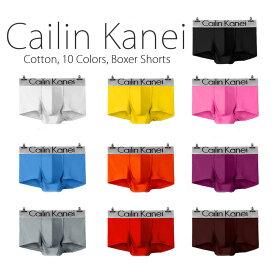 【送料無料!】Cailin Kailan カラー メンズ ボクサーパンツ 平角パンツ 通気性良い 快適 10color オーガニック コットン 3XLサイズはは別商品(ck-boxer-shorts-3xl)で追加中