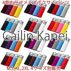 【送料無料!】Cailin Kanei カラーお任せ4枚セット メンズ ボクサーパンツ 平角パンツ 通気性良い 快適 10color