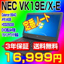 【3年長期保証】NEC VersaPro タイプVX VK19E/X-E PC-VK19EXZCE CeleronB840-1.9GHz 4096MB 250GB DVD-ROM 15.6インチ Wi