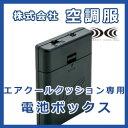 エアクールクッション用電池ボックス ACC101