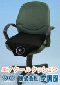 空調シートクッション 椅子カバー ACアダプター セット ファン付き オフィス