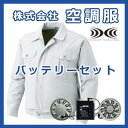 屋外用ファン付き作業服 空調服バッテリセット BPN500N(空調服、ファン、バッテリー、ケーブルのセット)夏の炎天下での作業を快適に★