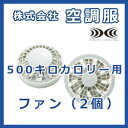 空調服500Kカロリー用 ファン(2個)FAN2100