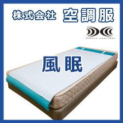 空調ベッド 風眠寝苦しい夜はもうありません!KBTS02専用シーツ付