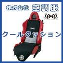 涼しく、蒸れなく、快適に。涼しいカーシート。クールクッション(風量コントローラーセット)KC1000B