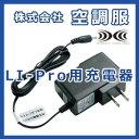 LI-Pro1用充電器 LIAC