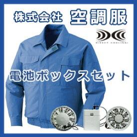 空調服 ジャンパー ブルゾン 電池BOX セット ファン付き作業着 作業服 工場 建築現場 S/M/L/LL/3L/4L/5L/6L/7L