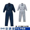空調服 つなぎ ウェアのみ 作業着 作業服 工場 帯電防止規格 静電気防止 M/L/LL