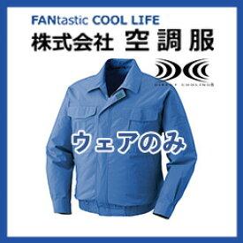 空調服 ジャンパー ブルゾン ウェアのみ 作業着 作業服 工場 建築現場 S/M/L/LL/3L/4L/5L/6L/7L