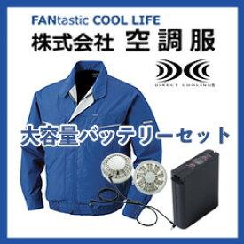 空調服 ジャンパー ブルゾン 大容量バッテリー セット ファン付き 作業着 作業服 工場 帯電防止規格 静電気防止 S/M/L/LL/3L/4L/5L/6L/7L