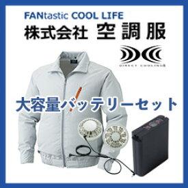 空調服 ジャンパー ブルゾン 大容量バッテリー セット ファン付き 作業着 作業服 東レ エアコンテック 透湿 撥水 紫外線カット M/L/LL/3L/4L/5L
