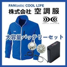 空調服 ジャンパー ブルゾン 大容量バッテリー セット ファン付き 作業着 作業服 透湿 撥水 紫外線カット M/L/LL/3L/4L/5L