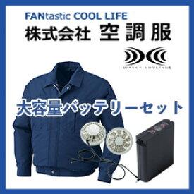 空調服 ジャンパー ブルゾン 大容量バッテリー セット ファン付き 作業着 作業服 透湿 撥水 紫外線カット S/M/L/LL/3L/4L/5L/6L/7L