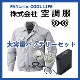 空調服 ジャンパー ブルゾン 大容量バッテリー セット ファン付き 作業着 作業服 フルハーネス 建築現場 M/L/LL/3L/4L/5L