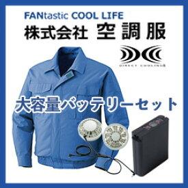 空調服 ジャンパー ブルゾン 大容量バッテリー セット ファン付き作業着 作業服 工場 建築現場 S/M/L/LL/3L/4L/5L/6L/7L