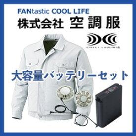 空調服 ジャンパー ブルゾン 大容量バッテリー セット ファン付き 作業着 作業服 東レ エアコンテック 透湿 撥水 赤外線カット 紫外線カット M/L/LL/3L/4L/5L