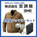 綿薄手 長袖立襟ファン付きブルゾン 空調服大容量バッテリーセットグレーファン1400G22(空調服、ファン、大容量バッ…