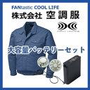 綿・ポリ混紡制電空調服大容量バッテリーセットDK500S