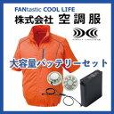 ポリエステル製半袖空調服大容量バッテリーセットグレーファン1720G22