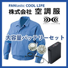 空調服 ジャンパー ブルゾン 大容量バッテリー セット ファン付き作業着 作業服 工場 難燃性素材 M/L/LL/3L/4L/5L
