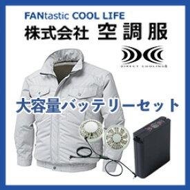 空調服 ジャンパー ブルゾン 大容量バッテリー セット ファン付き 作業着 作業服 透湿 撥水 赤外線カット 紫外線カット M/L/LL/3L/4L/5L