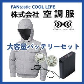 フード付チタン肩当有NSP空調服大容量バッテリーセットブラックファンB101B22