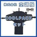 【ワールドビジネスサテライト トレたまで放映されました】空調リュック COOL PACK KRKS01