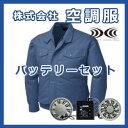 綿・ポリ混紡制電空調服バッテリーセット BK500S