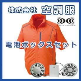 ポリエステル製半袖空調服電池ボックスセット グレーファン1720G20