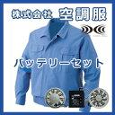 綿難燃空調服 バッテリーセット BN500P