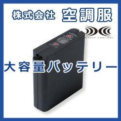 リチウムイオン大容量 バッテリー単品 BTUL1