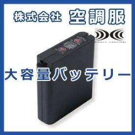 空調服 リチウムイオン 大容量バッテリーセット 作業着 作業服 急速AC充電アダプター付き
