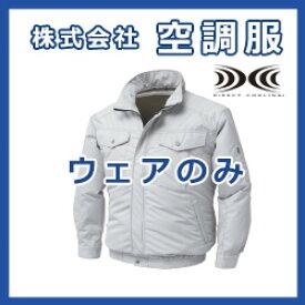 空調服 ジャンパー ブルゾン ウェアのみ 作業着 作業服 透湿 撥水 赤外線カット 紫外線カット M/L/LL/3L/4L/5L