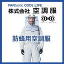 空調服 つなぎ 大容量バッテリー セット ファン付き 作業着 作業服 防蜂 蜂避け M/L/LL/3L/4L/5L