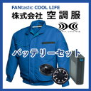 空調服 専用バッテリーセット 長袖 混紡 M/L/LL/XL/4L/5L ワンタッチファンブラック FANFIT空調服 1810B25