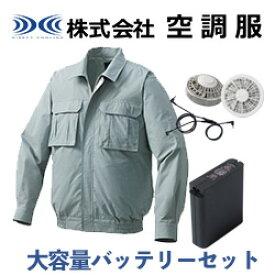 空調服 ジャンパー ブルゾン 大容量バッテリー セット ファン付き 作業着 作業服 綿薄手生地 消臭 M/L/LL/3L/4L/5L