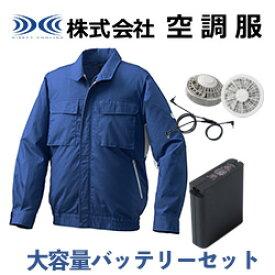空調服 ジャンパー ブルゾン 大容量バッテリー セット ファン付き 作業着 作業服 帯電防止規格 静電気防止 消臭 M/L/LL/3L/4L/5L