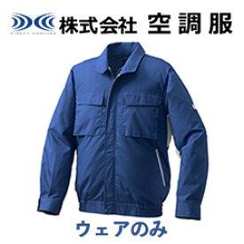 空調服 ジャンパー ブルゾン ウェアのみ 作業着 作業服 帯電防止規格 静電気防止 消臭 M/L/LL/3L/4L/5L
