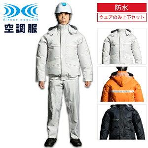 ナダレス空調服レインスーツ ジャンパー ブルゾン ウェアのみ 作業着 作業服 防水 防汚 レインウェアM/L/LL/EL/4L/5L(ND9097)