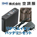 空調服 リチウムイオン バッテリーセット 作業着 作業服 AC充電アダプター付き LIPRO2