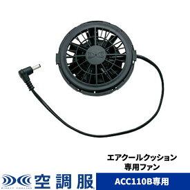 エアクールクッション専用ファン ACC110B専用 空調服