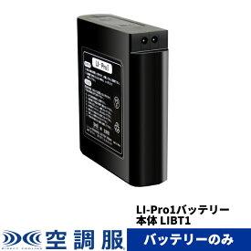 LI-Pro1バッテリー本体 LIBT1 空調服