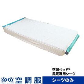 空調ベッド 風眠専用シーツ 空調服 KBSHT