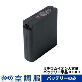 リチウムイオン大容量バッテリー単品 BTUL1 空調服